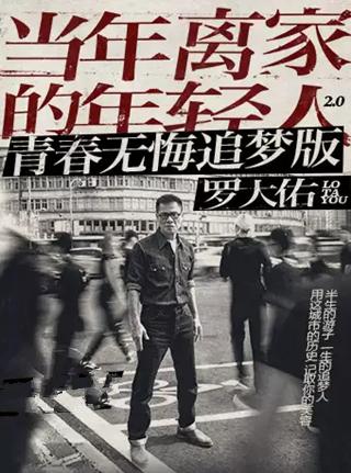 """2019罗大佑""""当年离家的年轻人-青春无悔追梦版""""巡回演唱会合肥站"""