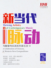 第二十二届北京国际音乐节 新当代的脉动 马勒室内乐团系列音乐会Ⅲ北京站