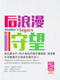 弗拉基米尔阿什肯纳齐携手詹姆斯海涅斯与马勒室内乐团系列音乐会北京站