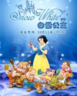 """【郑州】""""快乐童年 童话相伴 """"经典话剧展演--童话剧《白雪公主》"""