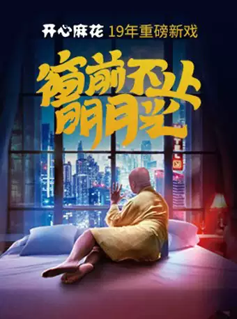 舞台剧《窗前不止明月光》杭州站