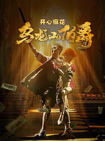 【重庆】开心麻花爆笑舞台剧《乌龙山伯爵》