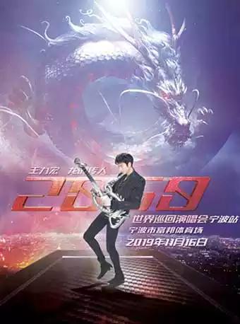 王力宏龙的传人2060世界巡回演唱会-宁波站
