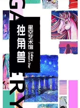 【上海】独角兽星空艺术馆(田子坊旗舰店)