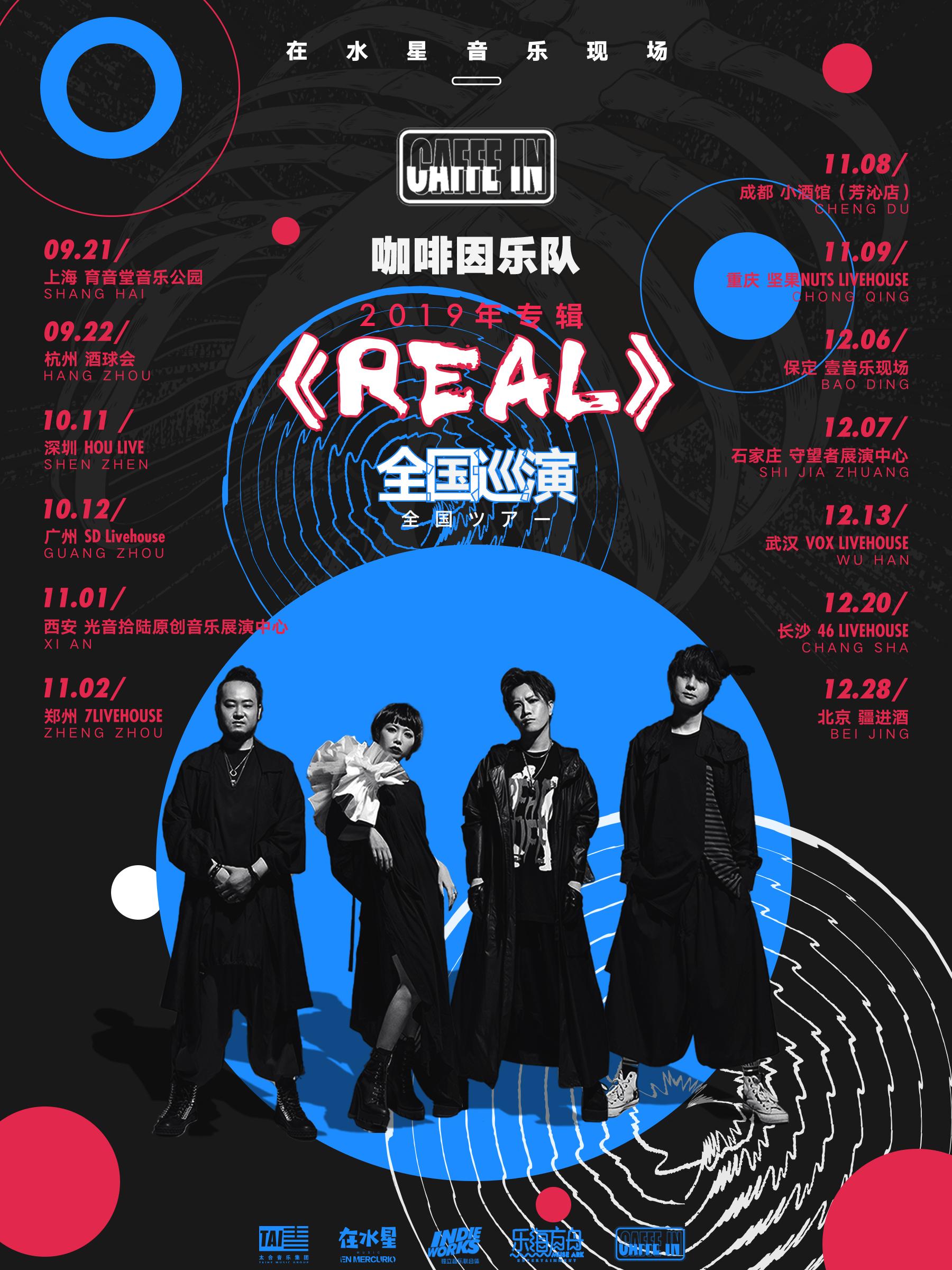 咖啡因乐队2019新专辑《REAL》巡演保定站