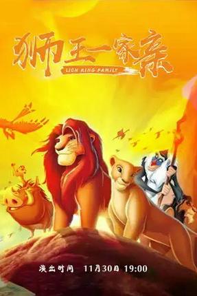 """【郑州】""""快乐童年 童话相伴 """"经典话剧展演--童话剧《狮王一家亲》"""