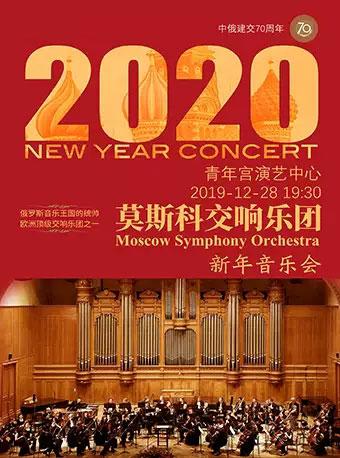 【太原】莫斯科交响乐团2020新年音乐会