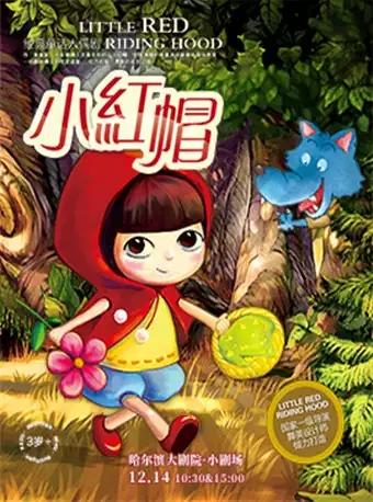 哈尔滨儿童剧《小红帽》