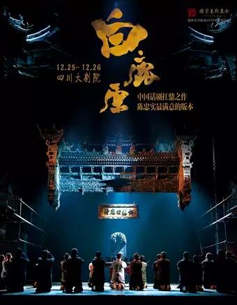 中国话剧新巅峰之作 陕西人艺版话剧《白鹿原》成都站
