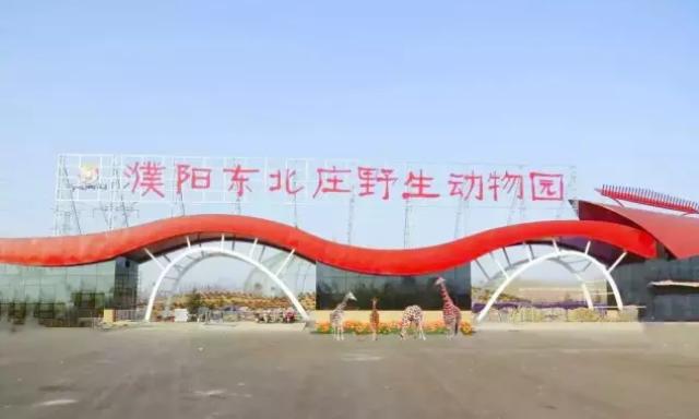 濮阳东北庄野生动物园攻略,2019濮阳东北庄野生动物园(时间地点+门票价格+节目亮点)