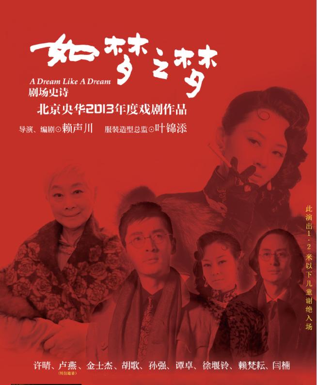 胡歌、许晴话剧《如梦之梦》北京站