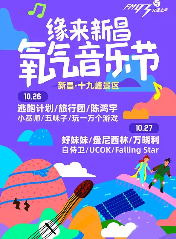 """2019 """"缘来新昌""""氧气音乐节绍兴站"""