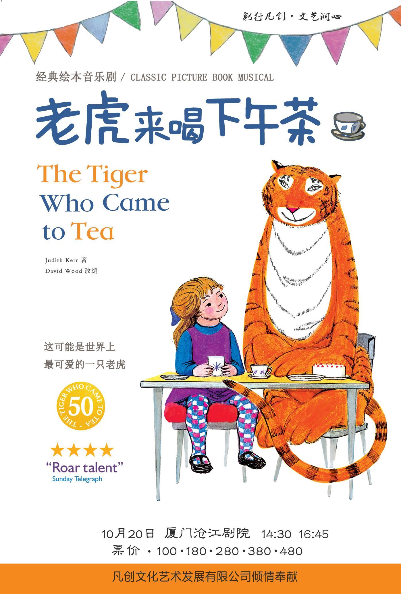 儿童剧《老虎来喝下午茶》厦门站