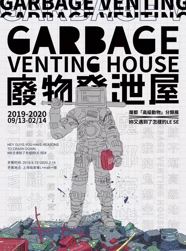 【上海】废弃屋1.0――废物发泄屋