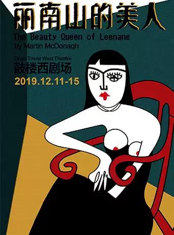 【北京】横扫全球戏剧奖口碑之作《丽南山的美人》