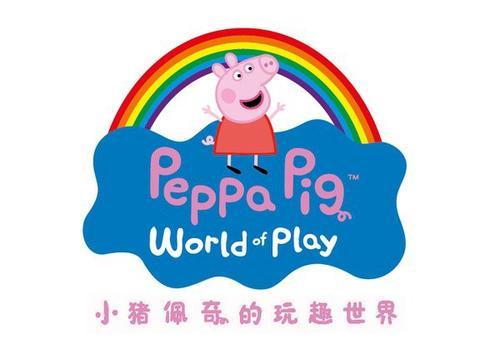 上海小猪佩奇的玩趣世界(门票+地址+价格)