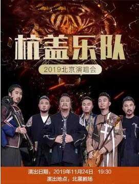杭盖乐队・2019北京演唱会