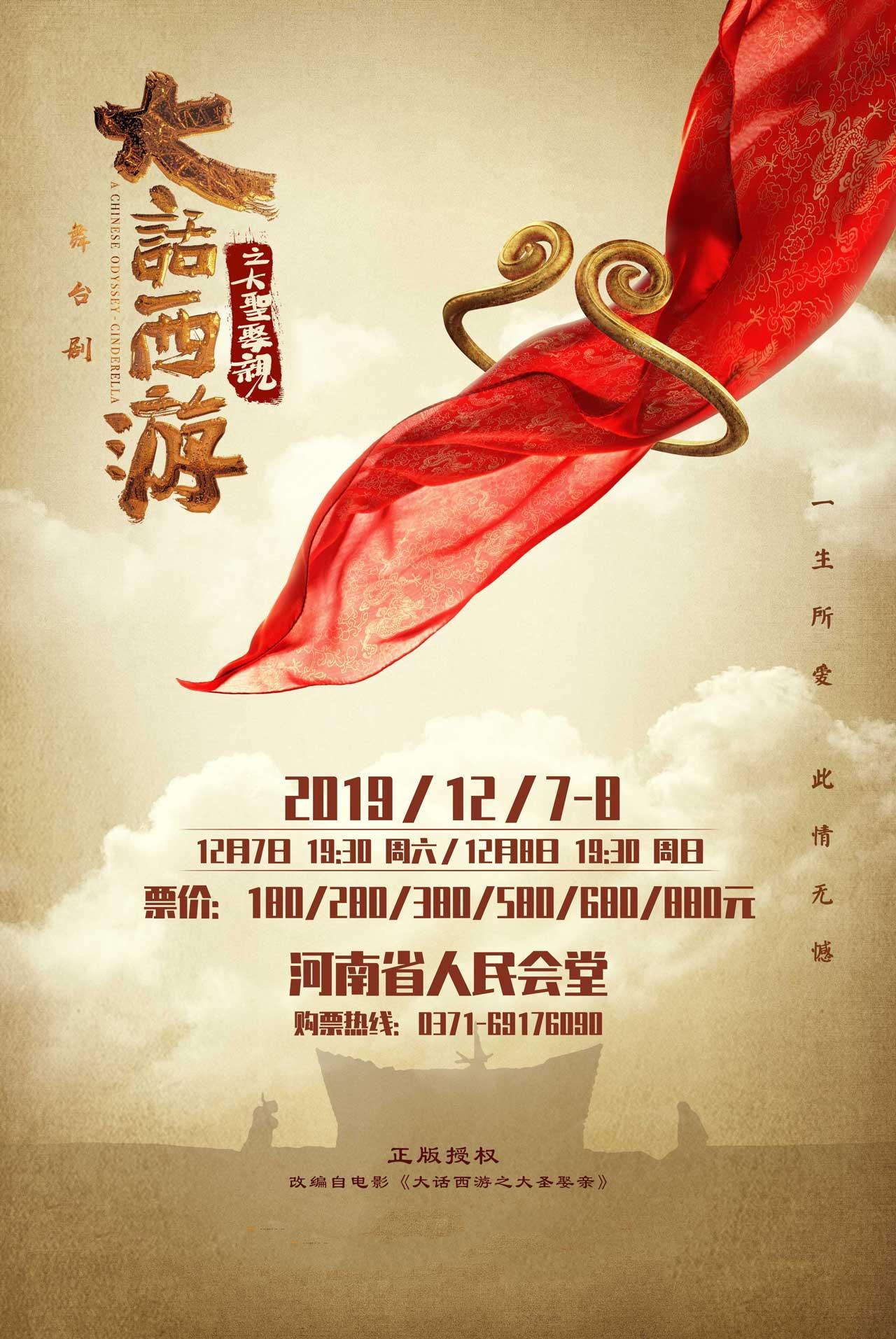 【郑州】舞台剧《大话西游之大圣娶亲》