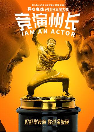 开心麻花2019年度大戏《竞演州长》上海站