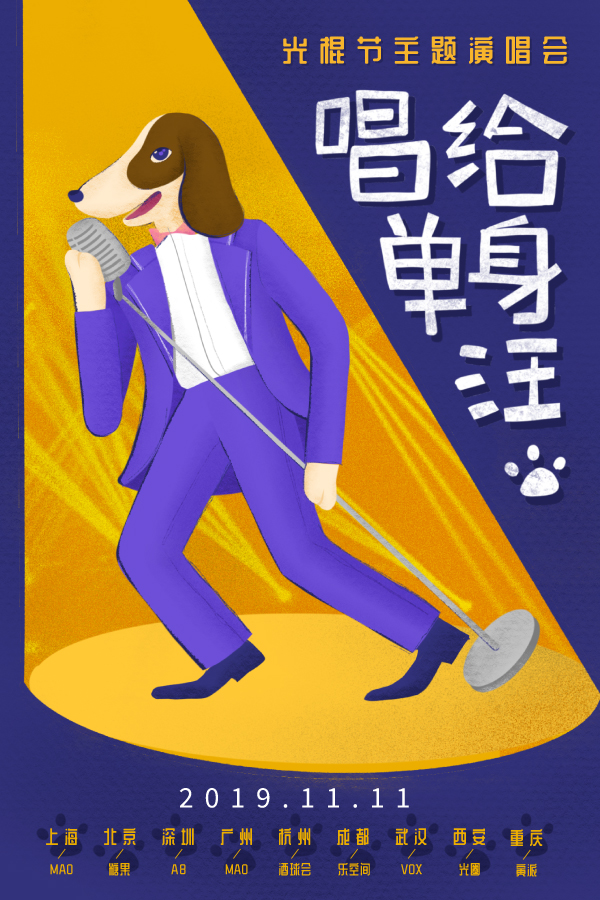 """【重庆】11.11光棍节""""唱给单身汪""""主题演唱会"""