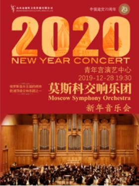 莫斯科交响乐团2020新年音乐会太原站