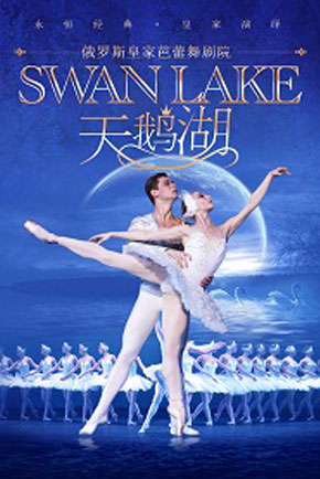 俄罗斯皇家芭蕾舞团《天鹅湖》2019年苏州站