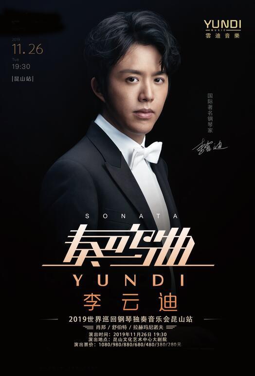 李云迪钢琴独奏音乐会昆山站