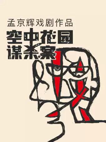 【北京】孟京辉戏剧作品 摇滚音乐剧《空中花园谋杀案》