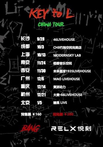 刘聪 KEY to L 中国巡演-杭州站