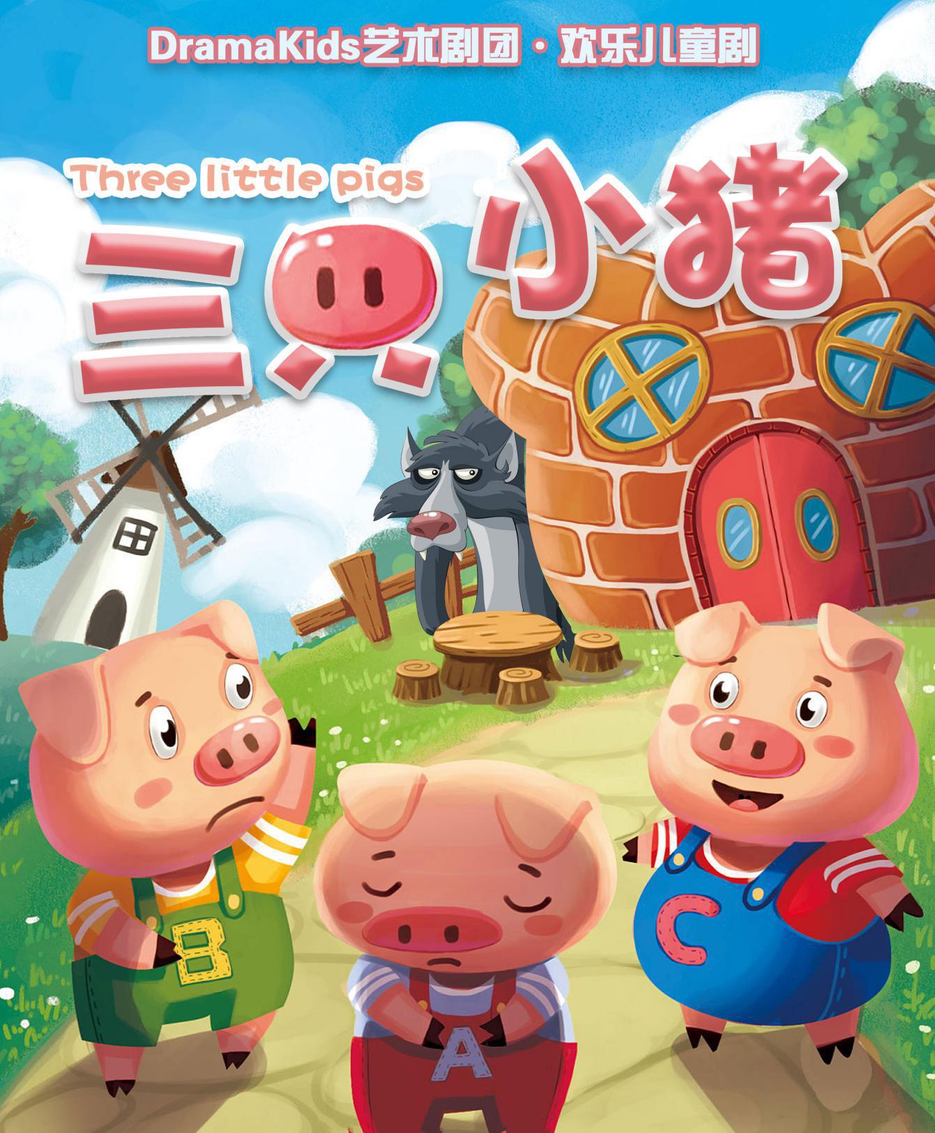 DramaKids艺术剧团・欢乐儿童剧《三只小猪 Three little pigs》上海站