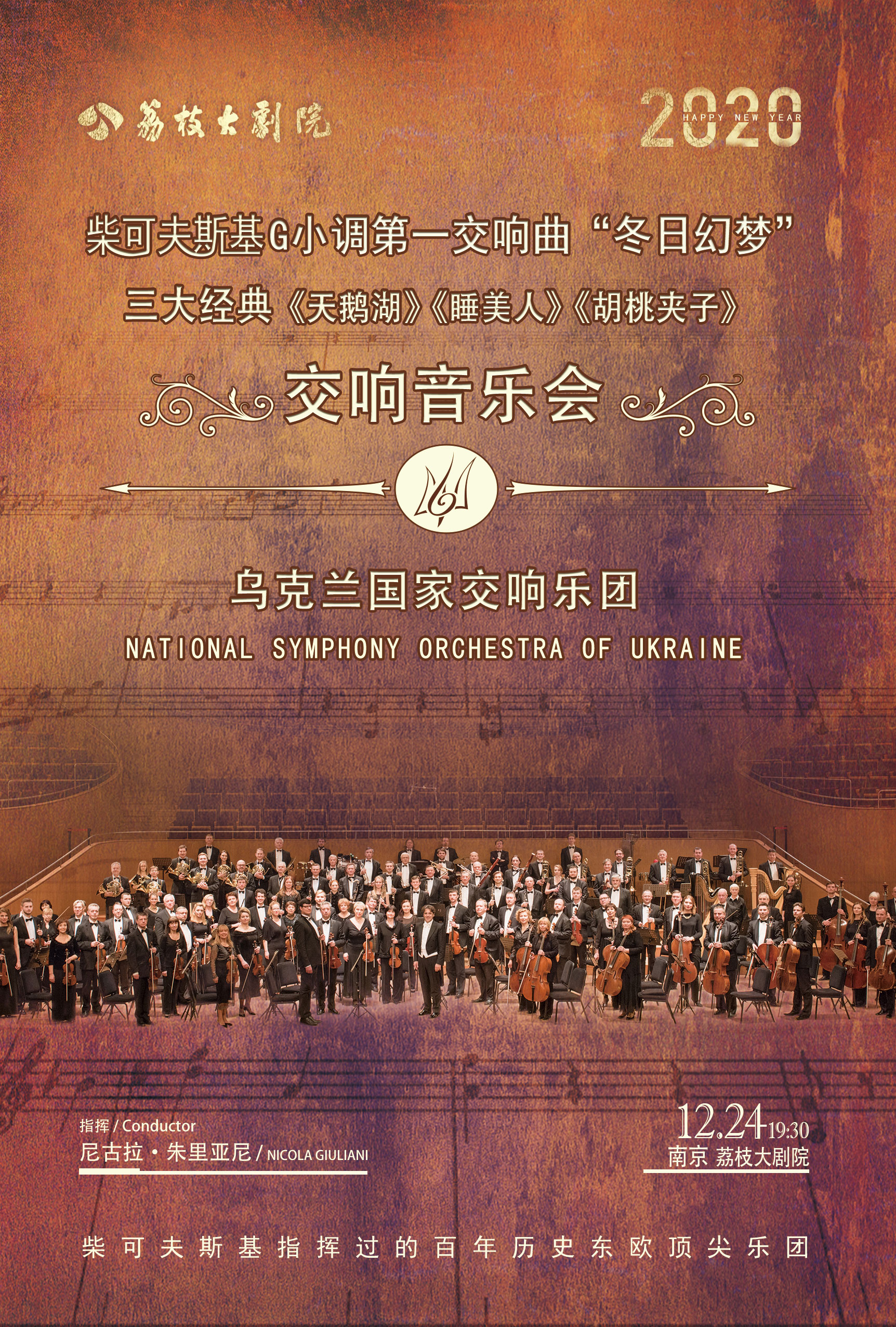 南京市文化消费政府补贴剧目 乌克兰国家交响乐团南京新年音乐会
