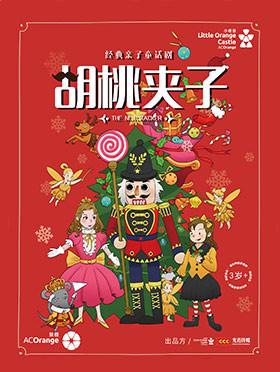 经典亲子童话剧《胡桃夹子》郑州站