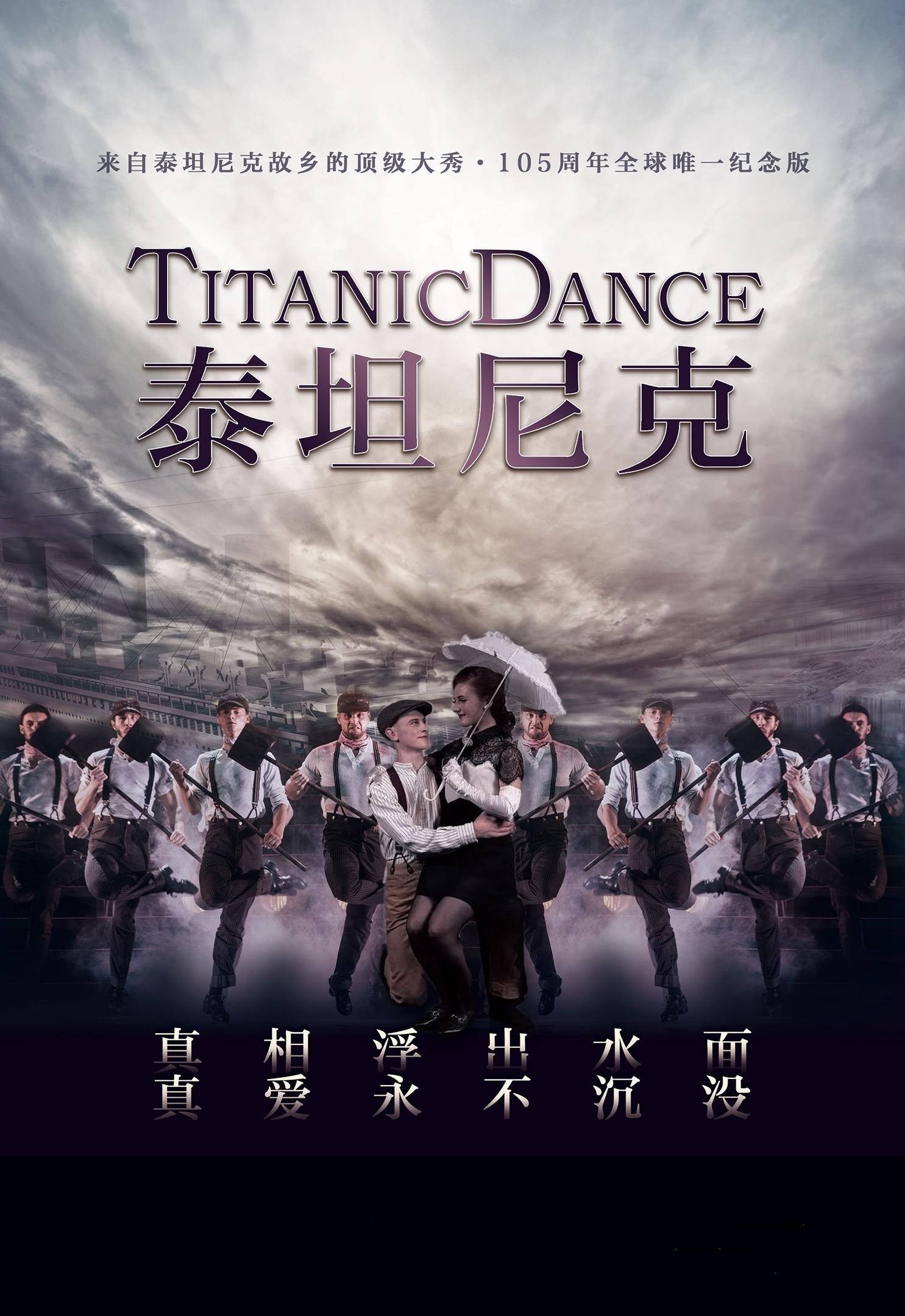爱尔兰全新踢踏舞剧《泰坦尼克》厦门站