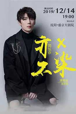 """简弘亦""""亦X不染""""演唱会沈阳站"""