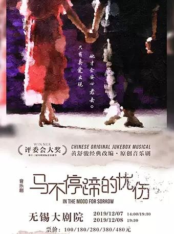 【无锡】音乐剧《马不停蹄的忧伤》