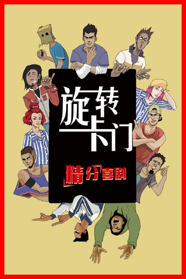 舞台剧《旋转卡门》杭州站