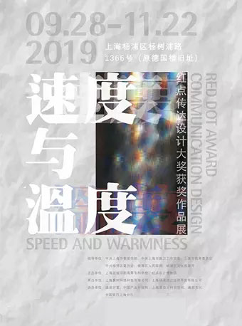 """【上海】""""速度与温度""""――红点传达设计大奖获奖作品展"""