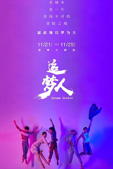 【深圳】大型原创现当代舞剧《追梦人》