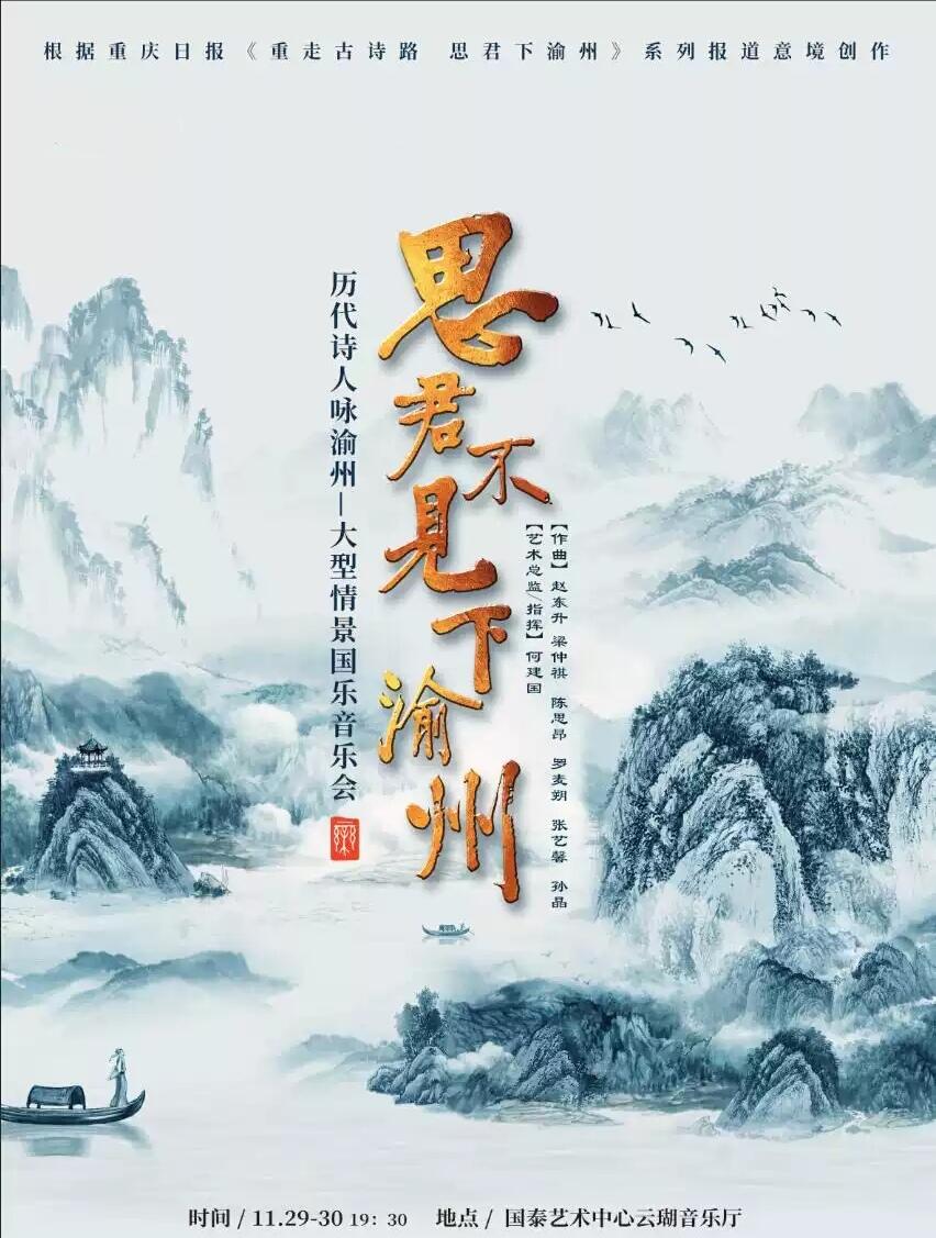 【重庆】大型情景国乐音乐会《思君不见下渝州 》