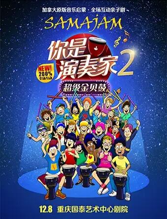 【重庆】加拿大全场互动亲子剧《你是演奏家2-超级金贝鼓》