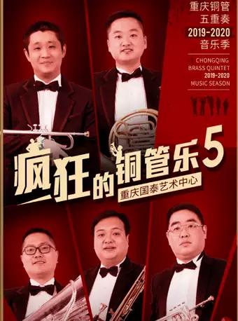 【重庆】《激情摇滚2》 ――流行与摇滚重庆铜管五重奏与沐希打击乐团音乐会