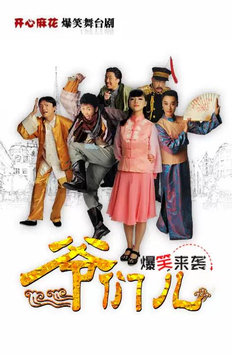 【太原】开心麻花爆笑舞台剧《爷们儿》