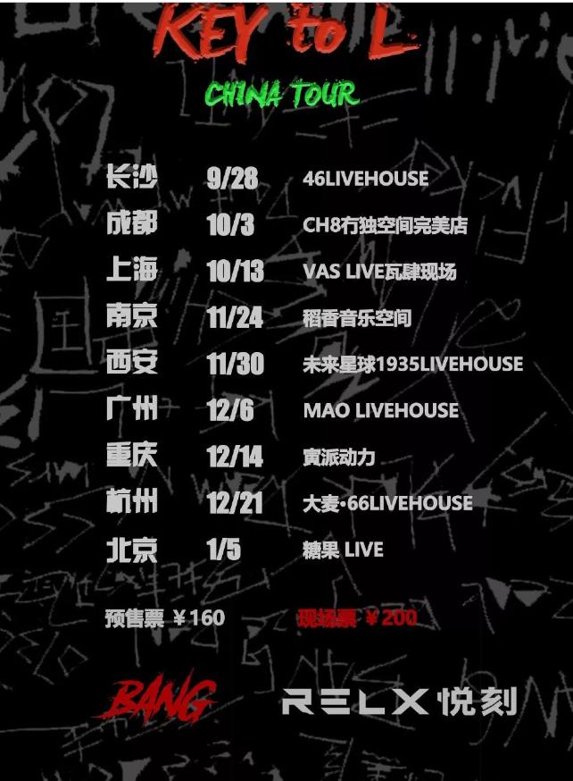 刘聪 KEY to L 中国巡演西安站