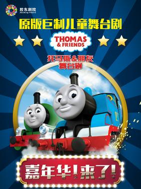 【烟台】儿童剧《托马斯&朋友 嘉年华!来啦!》