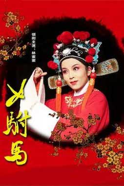 黄梅戏《女驸马》北京站