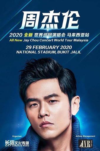 周杰伦2020嘉年华全新世界巡回演唱会-马来西亚站