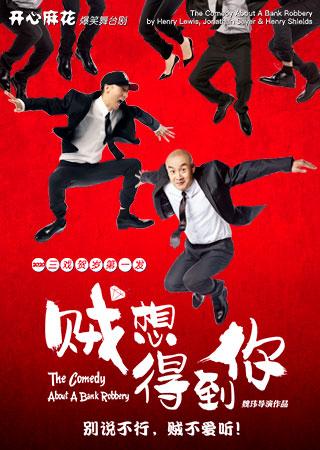【北京】开心麻花爆笑舞台剧 三戏贺岁第一发《贼想得到你》