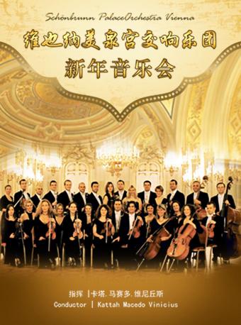 维也纳美泉宫交响乐团贵阳音乐会