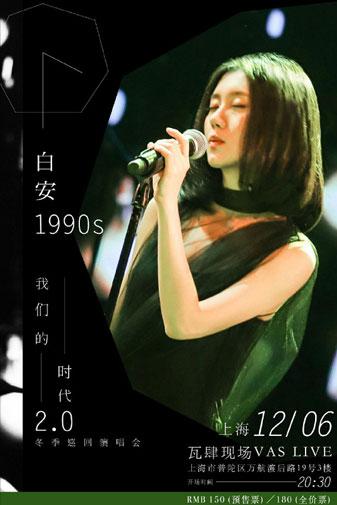 白安上海演唱会