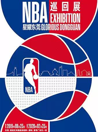 东莞NBA巡回展